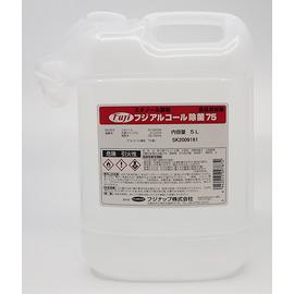 アルコール 除菌 75
